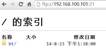 FTP文件访问
