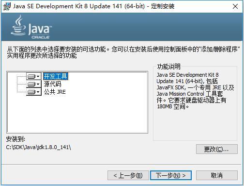 Java SDK 安装
