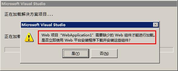 缺少web组件.png