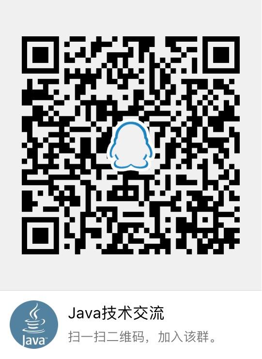 Java技术交流QQ群:589980600